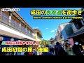 Narita【成田山新勝寺】1月の成田表参道をぶらぶら散歩、うなぎ川豊さんの待ち時間が凄かった。