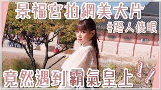 景福宮韓服體驗遇到霸氣皇上❤️拍網美影片路人傻眼