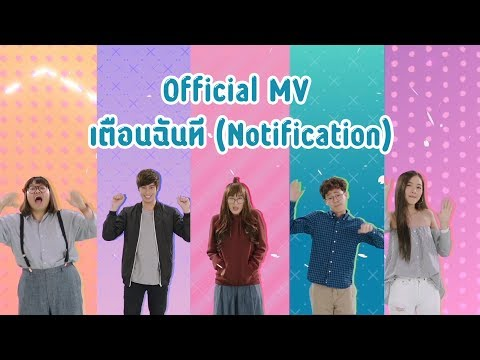 [Official MV] เตือนฉันที (Notification) - Siamese Kittenz Ost. Notification เตือนนัก..รักซะเลย