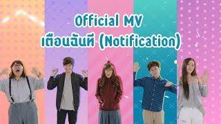 official-mv-เตือนฉันที-notification-siamese-kittenz-ost-notification-เตือนนัก-รักซะเลย