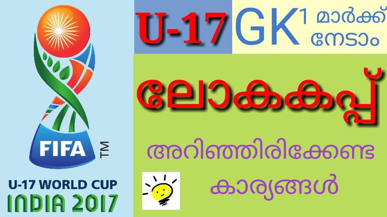 Psc Current Affairs Under 17 Football 2017 Gk Special Psc Bps