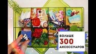 МОЯ КОЛЛЕКЦИЯ LPS АКСЕССУАРОВ \ Коробка вещей для игрушек