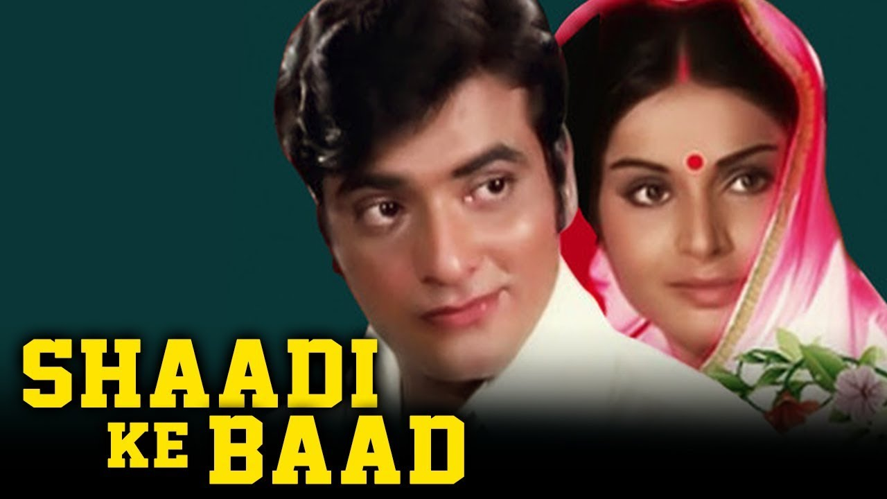 Shaadi Ke Baad (1972) Full Hindi Movie | Jeetendra, Rakhee, Shatrughan Sinha, Asrani