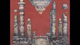 Аквариум Библиотека Вавилона - Козлы