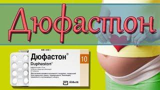 Дюфастон,гормональное средство, помощь при беременности.