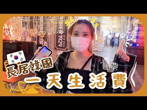 在韓國生活一天開支花多少??我在香港出糧但如何匯錢到韓國?! 旅費/生活費不足夠怎麼辦?? 各種港幣換韓幣方式都有用過!! ft. Cashmallow