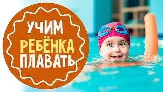 Как научить ребенка плавать: 5 советов для родителей