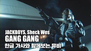 한글 자막 MV | JACKBOYS, Sheck Wes - GANG GANG