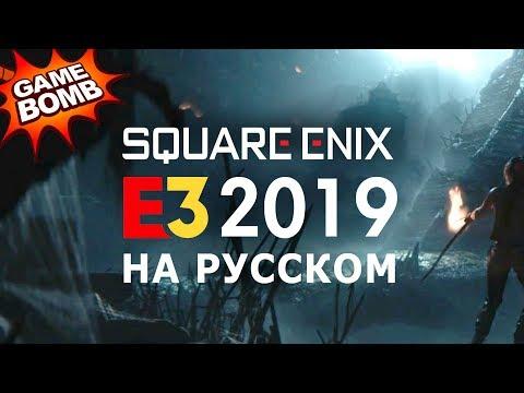 Square Enix E3 2019 на русском языке!