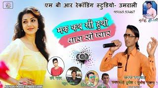 Mak kabhi huyo vo thara si pyar // Karansing muwel // Adiwasi Timli songs