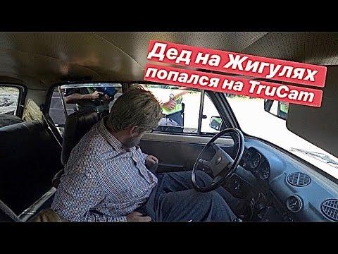 Дед на Жигулях попался на Trucam Полицейский в шоке