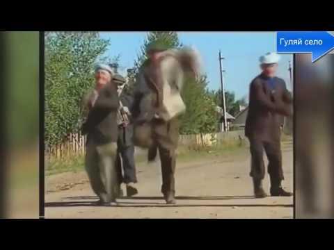 Пьяная деревня. Юмор. Смешное видео. Приколы. — Смотреть