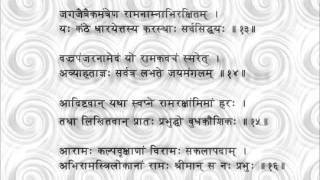 Ram Raksha Strotam By Ashwinkumar Pathak