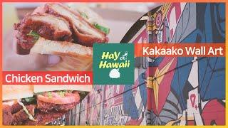 【하와이 라이프】 카카아코 | 치킨샌드위치 【Hawai…