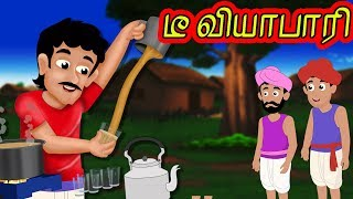 டீ வியாபாரி | Successful Tea Seller Story | Bedtime Stories for Kids | Tamil Story