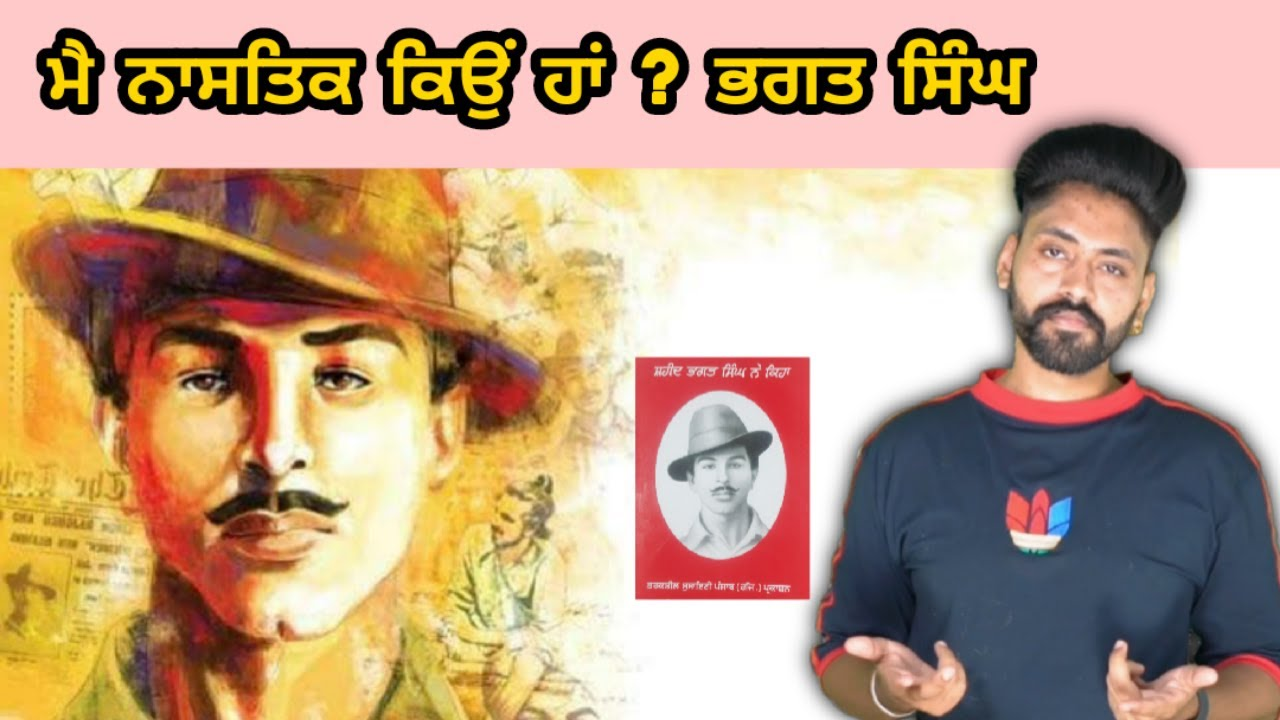 Main Nastik Kyu Haan ? Bhagat Singh Nastik kyu c ? Facts | ਭਗਤ ਸਿੰਘ ਨਾਸਤਿਕ ਕਿਉਂ ਸੀ ? Punjabi Videos