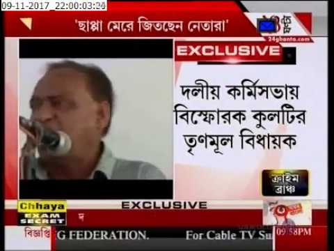 TMC's kulti MLA Ujjawal Chatterjee alleged TMC leaders using vote machinery to win