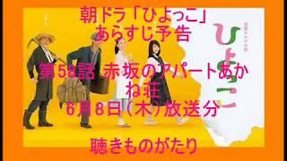 朝ドラ「ひよっこ」第58話 赤坂のアパートあかね荘 6月8日(木)放送分 ...
