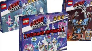 King News #71 Новые Наборы Лего Фильм 2 второго полугодия 2019-ого года - ПОЛНЫЙ ПРОВАЛ ?!