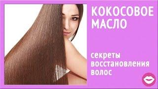 Уход за тонкими волосами: кокосовое масло(, 2015-09-24T03:30:00.000Z)