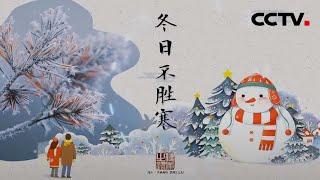 《健康之路》 20210105 冬日不胜寒| CCTV科教 - YouTube