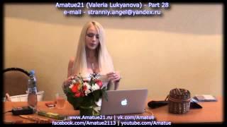 "Amatue 21  Valeria Lukyanova   Ð""остигни мечты часть 28"