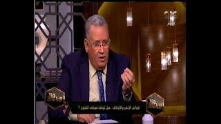 هنا العاصمة | الدكتور عبد الله النجار لـ سعاد صالح : انتي لستي فقه مقارن وانتي استاذة فقه فقط