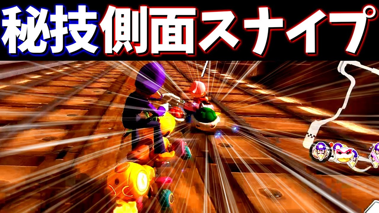 近接戦において緑甲羅は最強。#145【マリオカート8DX】