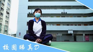 Publication Date: 2020-11-14 | Video Title: 明愛莊月明中學網上開放日2020 - 校園睇真D 校園生活校
