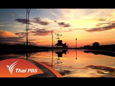 เที่ยวไทยไม่ตกยุค : สุโขทัย…ไปกี่ครั้งก็ยังรัก จ.สุโขทัย (30 ก.ค. 58)