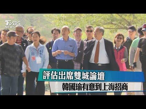 評估出席雙城論壇 韓國瑜有意到上海招商