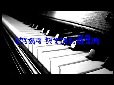 #piano 4 เพลง พรหมลิขิต