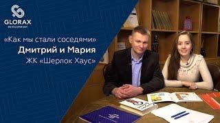 """Проект Glorax Development """"Как мы стали соседями"""" - Дмитрий и Мария, ЖК """"Шерлок Хаус"""""""