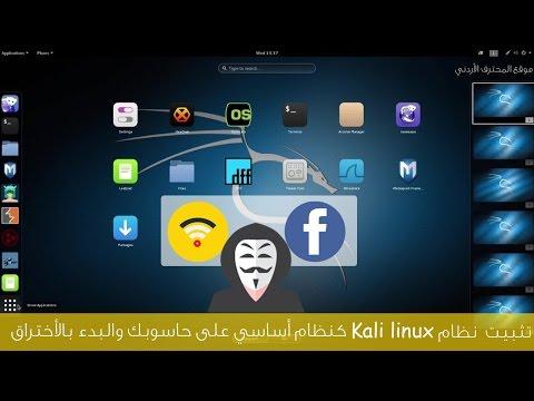 تثبيت نظام Kali Linux كنظام أساسي والبدء بأختراق الوايفاي والفيس بوك
