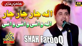 Ala Jar Jar jar Ala Way Way Way | وا ملا يو دم wa mula yaw dam | SHAH FAROQ NEW Pashto  SONG 2020