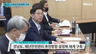경남도 '스마트 안전관리체계 구축 토론회' 개최 [채널…