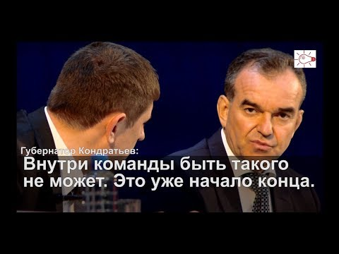 Единая Россия сдохла! Откровения руководителей Кубани