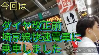 【本日ダイヤ改正】ダイヤ改正前埼京線快速電車に乗車