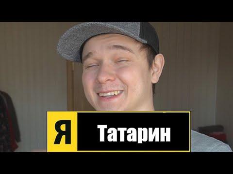Я татарин?