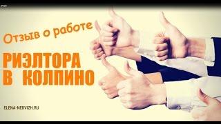Агентства недвижимости Колпино | Отзывы довольных клиентов |  Переезд в Москву(Отзывы довольных клиентов о работе агентства недвижимости - это всегда приятно. А уж если тебе предстоит..., 2016-10-17T22:20:42.000Z)