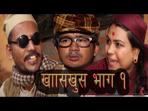 Nepali comedy khas khus  1 magne takme  by www.aamaagni.com