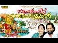 Onam Special Malayalam Film songs | Superhit Onam Songs|