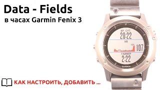 Как добавить и работать с Data Fields в часах Garmin Fenix 3