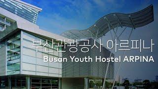부산관광공사 아르피나 Busan Youth Hostel…