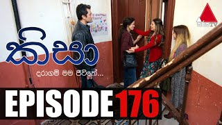 Kisa (කිසා) | Episode 176 | 26th April 2021 | Sirasa TV Thumbnail