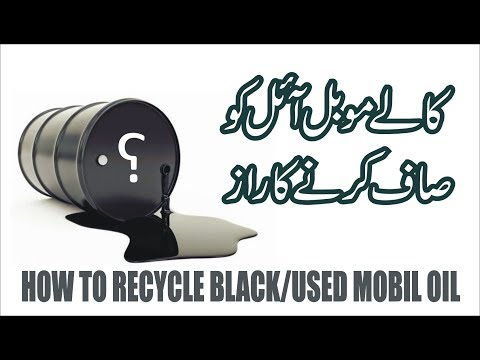 How to clean black/used mobil oil l urdu and hindi