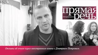 Отзыв о курсе испанского языка с Дмитрием Петровым