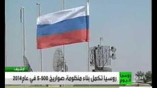 S-500 روسيا تكمل بناء منظومه صورايخ