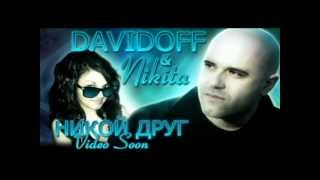 Summer Hit! Davidoff & Nikita - Nikoi Drug/ Никой Друг (BG)