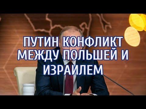 🔴 Польский историк объяснил слова Путина об антисемитской свинье